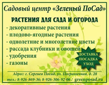 """Садовый центр """"Зеленый ПоСад"""""""