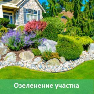 Озеленение участка, ландшафтный дизайн